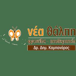 logo-nea-thalpi